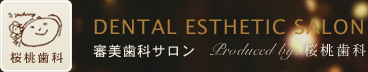 DENTAL ESTHETIC SALON 審美歯科サロンProduced by. 桜桃歯科